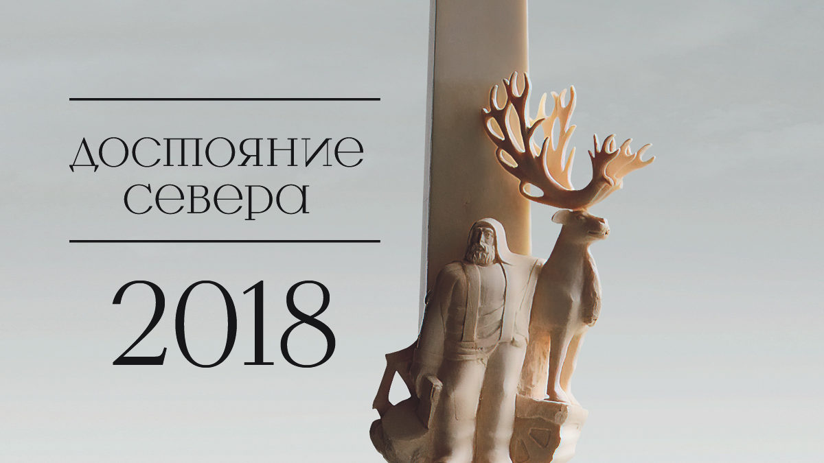 Достояние Севера – 2018