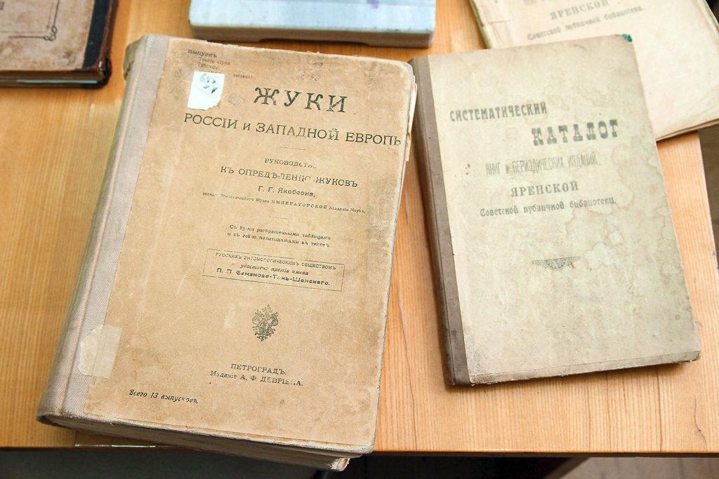 «Жуки России и Западной Европы» и каталог библиотеки