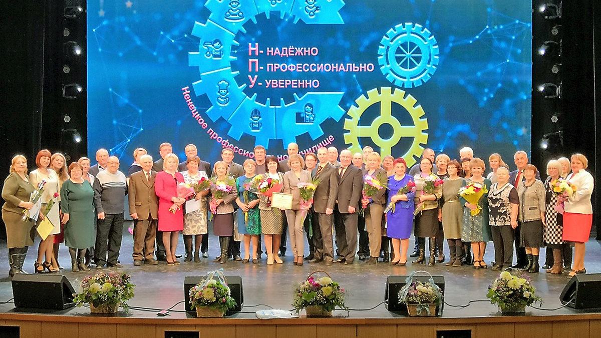Ненецкое профессиональное училище