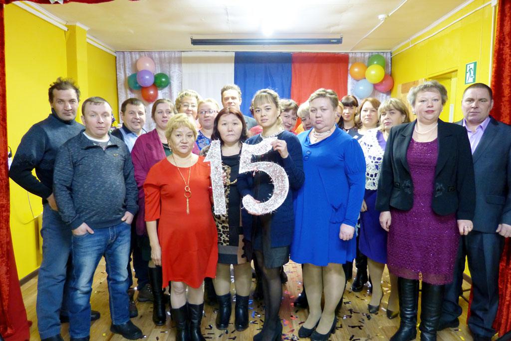 Коллектив сотрудников на праздновании юбилея интерната
