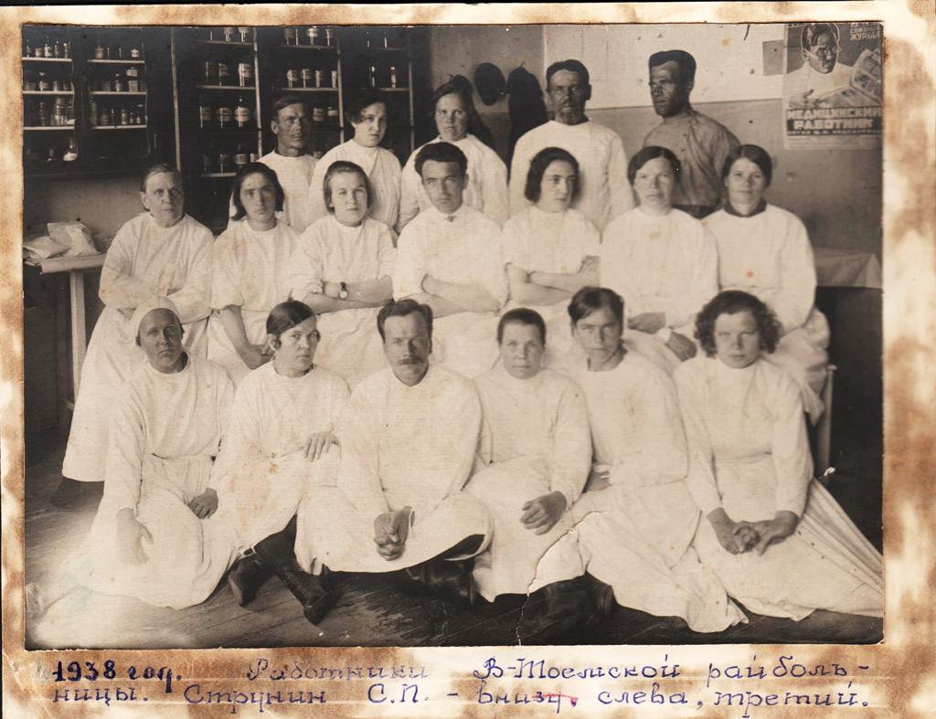 Работники верхнетоемской райбольницы, 1938 г.