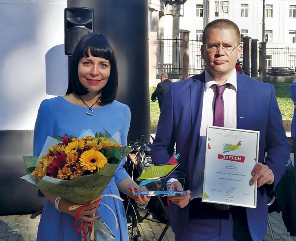 В 2020 году Елена Захарова и Павел Фасонов стали также лауреатами регионального конкурса «Книга года»