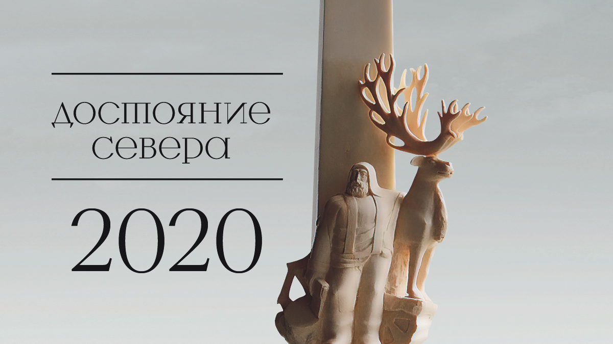 Победители— 2020