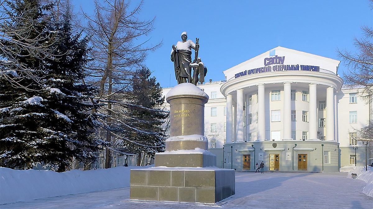 Северный (Арктический) федеральный университет имени М.В.Ломоносова