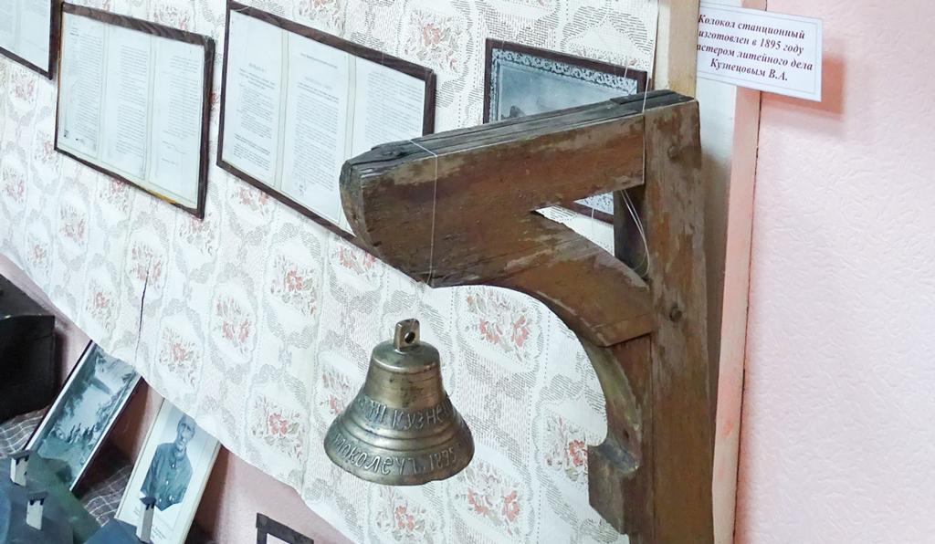 Станционный колокол (1895г.) стал экспонатом местного музея