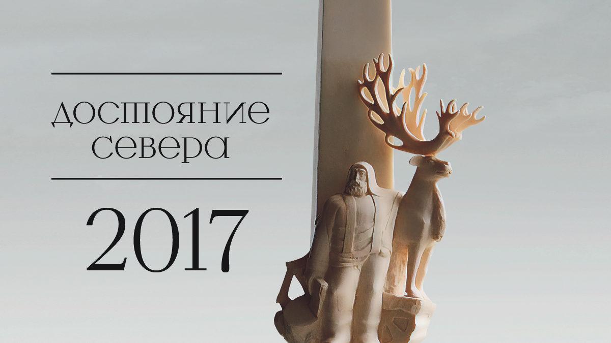 Лауреаты — 2017