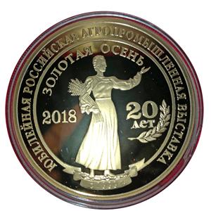 Заслуженные награды Российской агропромышленной выставки «Золотая осень»