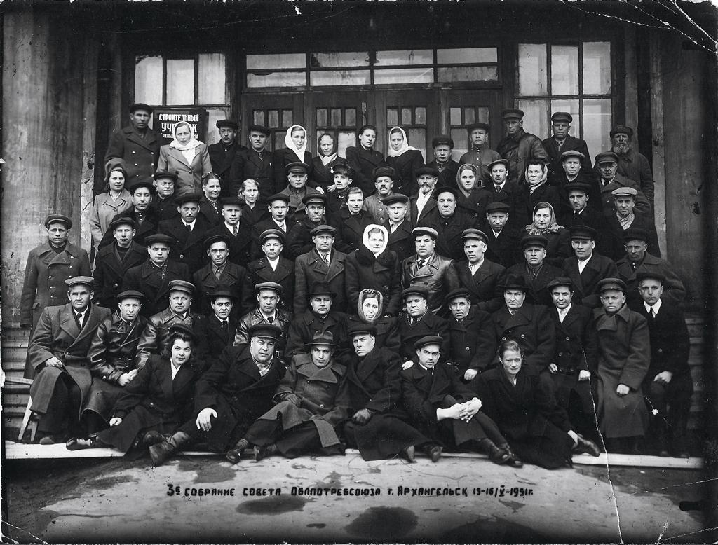 1951 год. Третье собрание совета Облпотребсоюза вАрхангельске