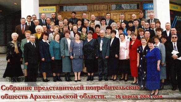 2003год. Собрание представителей потребительских обществ Архангельской области