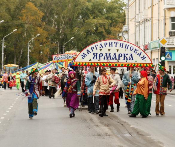 Маргаритинская ярмарка