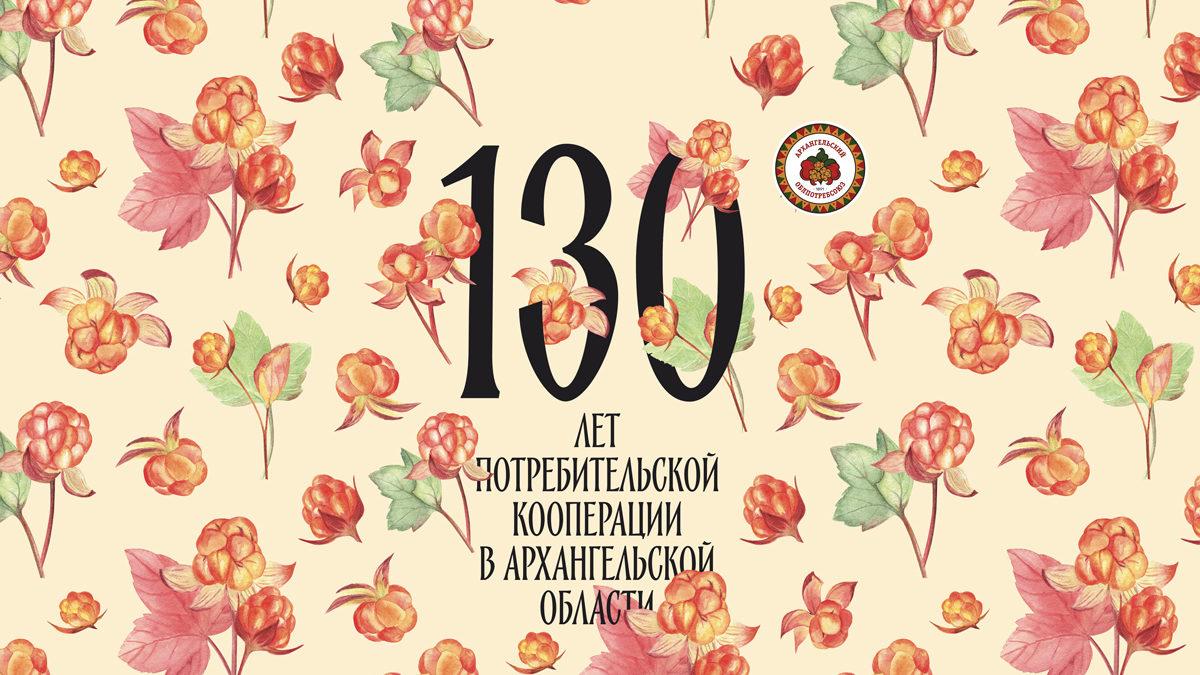 Архангельской потребкооперации – 130 лет